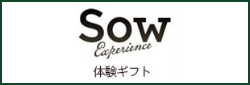 Sow 体験ギフト